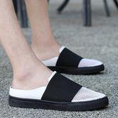 夏天半拖豆豆鞋涼鞋網布鞋韓版透氣男鞋涼拖鞋