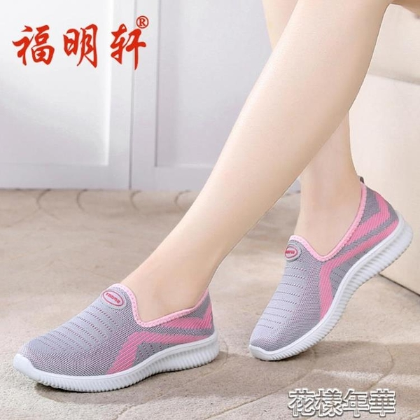 健步鞋布鞋女鞋春秋軟底防滑運動休閒一腳蹬中老媽媽鞋老人健步 快速出貨