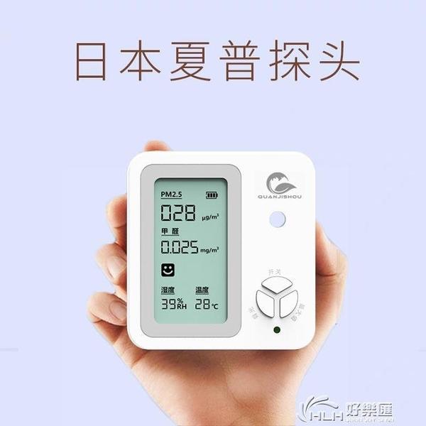 高精度新房甲醛檢測儀空氣質量測量儀器專業家用測試盒 好樂匯