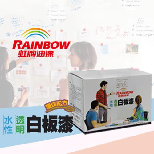 【漆寶】虹牌 水性透明白板漆 (1公升組)