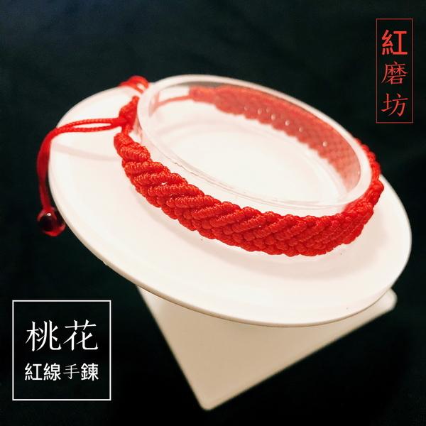 【Ruby工作坊】 NO.22一條紅線手鍊(加持祈福)