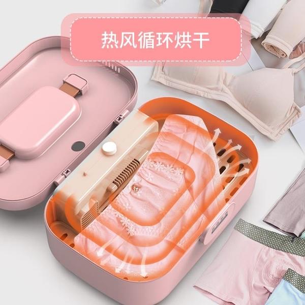 內衣內褲機家用小型烘干機高溫殺菌器口罩櫃盒箱袋 8號店WJ