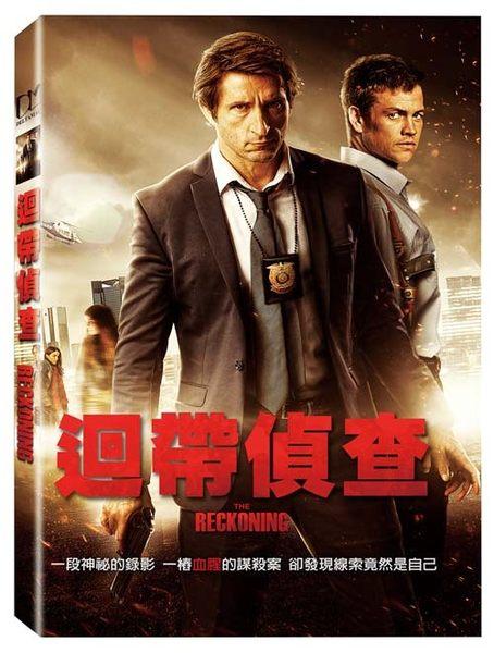 迴帶偵查 DVD   The Reckoning (購潮8)