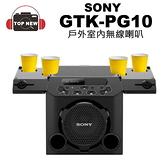 SONY 索尼 GTK-PG10 藍牙喇叭 戶外 室內 無線 藍牙 喇叭 露營 派對 防水 FM 公司貨