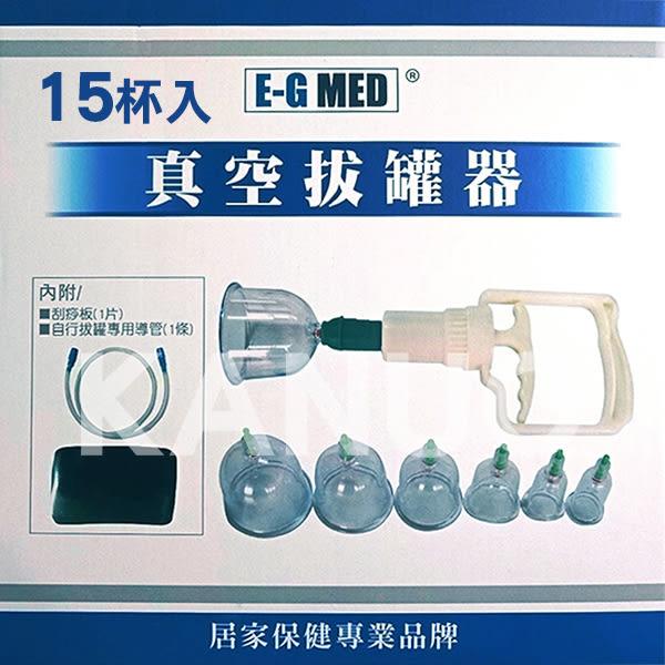 【醫技】真空拔罐器 (平口杯+弧形杯共15入) 槍x1 橡皮頭x2 附贈刮痧板
