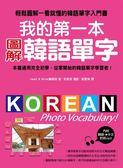(二手書)我的第一本圖解韓語單字:韓語單字全圖解,一看就記住,一輩子不會忘!!