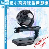 ★HANLIN-DV9★ 超小高清 FULL HD1080P DV DC 球型攝影機 居家監控 針孔 寵物 小孩 安全 電腦