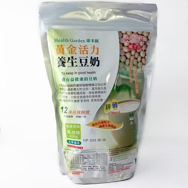 康禾園 黃金活力養生豆奶(原味)(400g補充包)