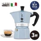【Bialetti經典】摩卡壺3杯份-羅曼藍(贈Bialetti專用罐裝粉)