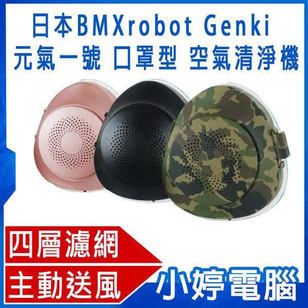 【免運+24期零利率】全新 日本BMXrobot Genki 元氣一號 抗PM2.5 口罩型 空氣清淨機