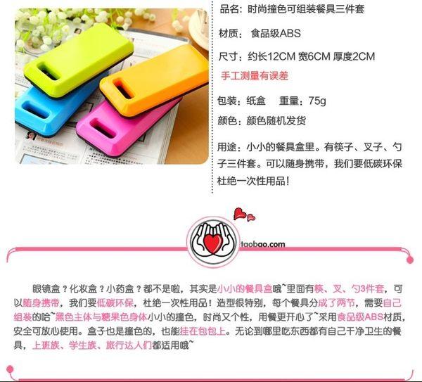 [協貿國際]  便攜式戶外便捷折疊筷圓勺叉子套裝餐具 (3個價)