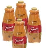 ☆TORANI 特朗尼☆美國進口【天然焦糖醬】64oz(2.5kg) x 4瓶 /箱(不含防腐劑)