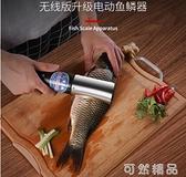 電動刮魚鱗器去魚鱗神器全自動魚鱗刨刮鱗器殺魚工具無線刷打鱗機