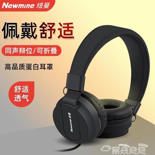 耳麥紐曼T12頭戴式耳機高清降噪立體聲重低音適用手機電腦筆記本游戲 雲朵