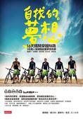 (二手書)自找的。夢想:16天鐵騎穿越絲路,5名鐵人幫網路創業夢想奇蹟