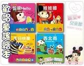 麗嬰兒童玩具館~優質教具風車圖書-寶貝有聲書-小蘋果趣味歡唱童謠繪本(四款可選)