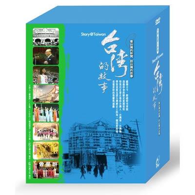 台灣的故事DVD  7片裝 ~最具收藏價值的珍貴畫面