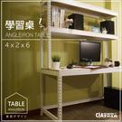 書桌 層架桌 4尺學習桌 白色免螺絲角鋼...