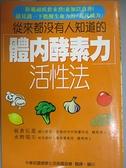 【書寶二手書T6/養生_CCX】體內酵素力活性法_水野瑞夫