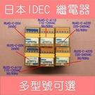 日本IDEC繼電器RU2S-C-D24 RU2S-C-A110 RU2S-C-A220 RU2S-C-A24[電世界0775]