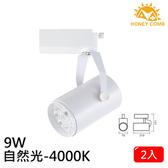 HONEY COMB LED 9W 軌道式燈具 2入一組TK0591-9-4 自然光