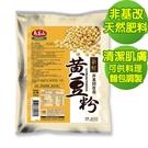 【馬玉山】新鮮黃豆粉600g...