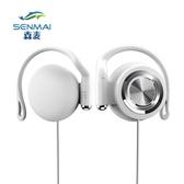 森麥 SM-IV8123掛耳式運動跑步電腦手機線控耳麥頭戴耳掛式耳機  城市科技