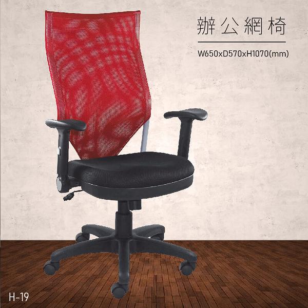 【100%台灣製造】大富 H-19 辦公網椅 會議椅 主管椅 董事長椅 員工椅 氣壓式下降 舒適休閒椅