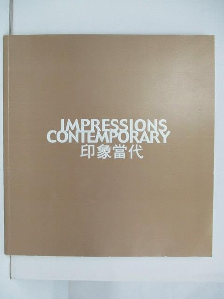 【書寶二手書T1/藝術_DKE】Impressions Contemporary印象當代