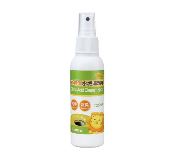 【愛吾兒】小獅王辛巴 Simba 噴霧型水垢清潔劑(125ml)