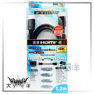◤大洋國際電子◢PX大通 HDMI-1.2MM HDMI高畫質影音線1.2M(黑) 1080P HD