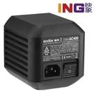 【6期0利率】Godox 神牛 AD400Pro AC專用 閃光燈電池匣造型供電器