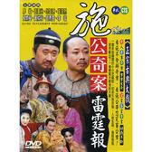 台劇 - 施公奇案3-雷霆報DVD 廖峻/邰智源/侯炳瑩