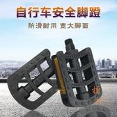 2對裝 自行車腳踏腳蹬山地車腳踏板自行車配件通用【橘社小鎮】