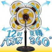 【超取限一台】G.MUST 12吋新型360度立體擺頭電扇(GM-1236)電風扇 風扇 電扇