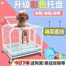 狗籠子寵物泰迪家用室內小型犬中大型犬帶廁所分離貓籠兔籠狗別墅