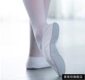舞鞋北舞體操鞋男女舞蹈鞋跳舞鞋練功鞋芭蕾舞鞋瑜伽軟底帆布牛皮底白 快速出貨