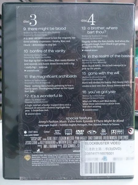 挖寶二手片-R06-010-正版DVD*影集【花邊教主 第2季/第二季-7碟】繁體中文/英文字幕選擇