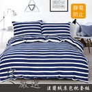 【BEST寢飾】前沿風 專櫃級法蘭絨床包枕套組 加大6x6.2尺 不含被套 不掉毛 不掉色