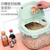 促銷款米桶廚房密封米桶家用塑料防潮收納20斤裝米缸大米面粉防蟲儲米箱10kgxc