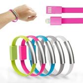 【149元】手環式 充電傳輸線 Micro USB及Apple 8pin 流行時尚 高速傳輸 攜帶便利 隨插即用 超好用