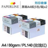 PAPERLINE PL140 玫瑰紅彩色影印紙 A4 80g (5包/箱) x2