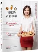 辣媽的百變菠蘿:51種多變的菠蘿麵包&12美味餡料【城邦讀書花園】