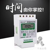 電源定時器kg316t微電腦時控開關路燈時間控制器220V全自動大功率 快速出貨