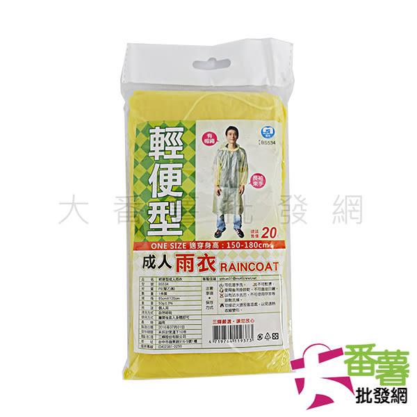10元 黃色輕便雨衣 1入 [A7] - 大番薯批發網
