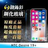 【妃航】鐵鈽釤 9H/旭硝子 HTC Desire 19+/19s 半版/2.5D 玻璃貼/保護貼 弧邊/疏水