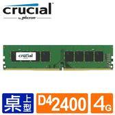 【台中平價鋪】全新 Micron Crucial DDR4 2400/4G 桌上型記憶體