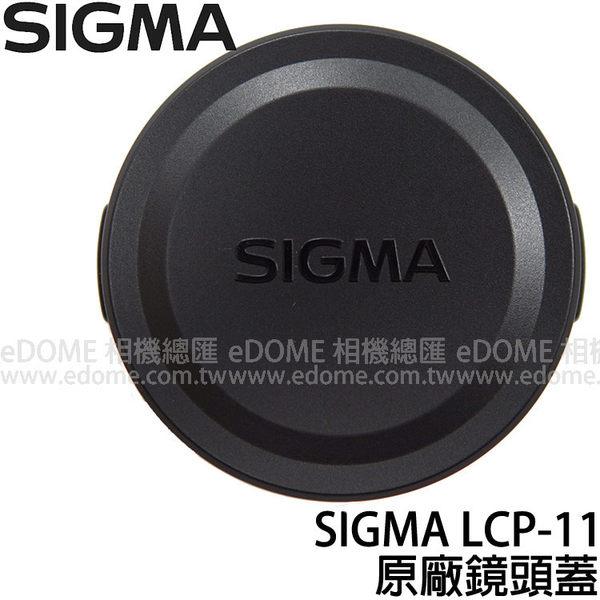 SIGMA LCP-11 原廠鏡頭蓋 (郵寄免運 恆伸公司貨) DP1 DP1s DP1x DP2 DP2s DP2x 專用