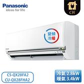 [Panasonic 國際牌]3-5坪 QX系列 變頻冷暖壁掛 一對一冷氣 CS-QX28FA2/CU-QX28FHA2