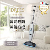 【PH-31】【伊德萊斯】外銷日本智能蒸氣拖把家用 多功能 清潔機 掃地機器人 高溫殺菌 日本